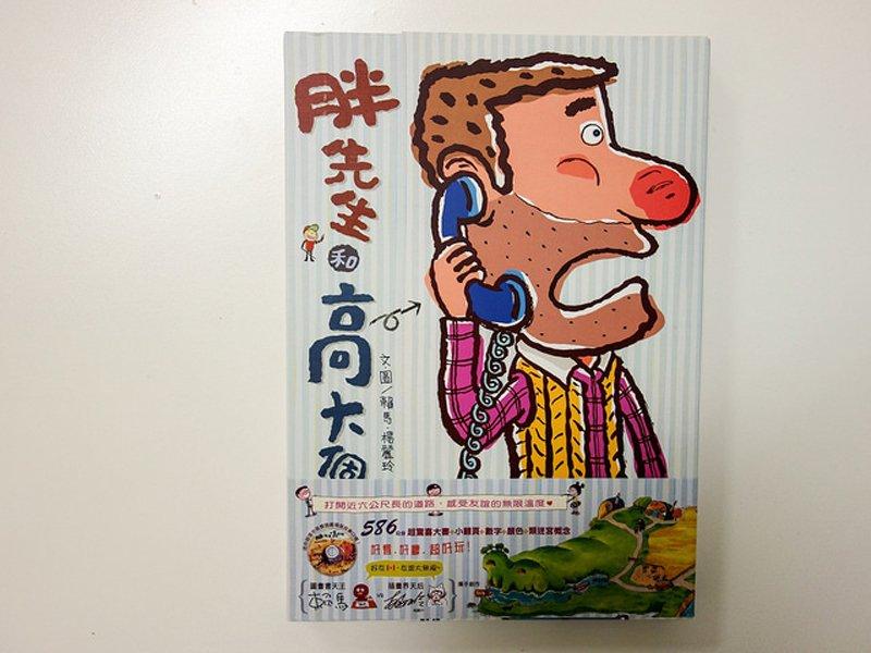 《胖先生和高大個》,童書界清明上河圖,細節樂趣多!