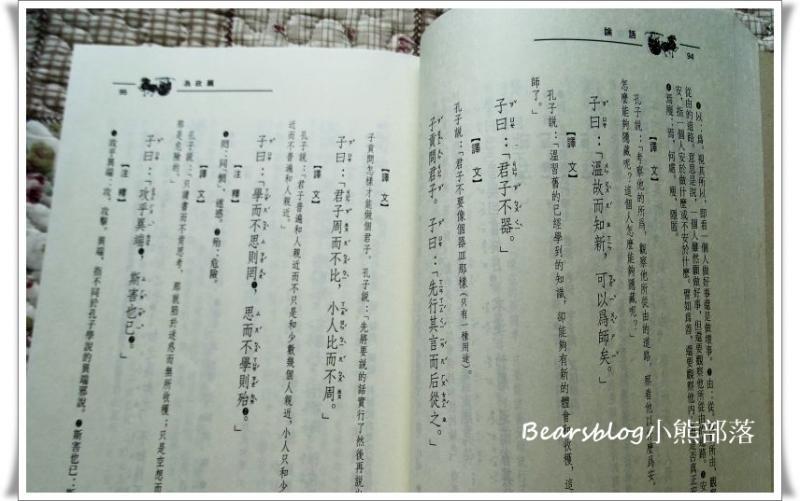 羨慕與欣喜:我看國中孩子讀<論語>