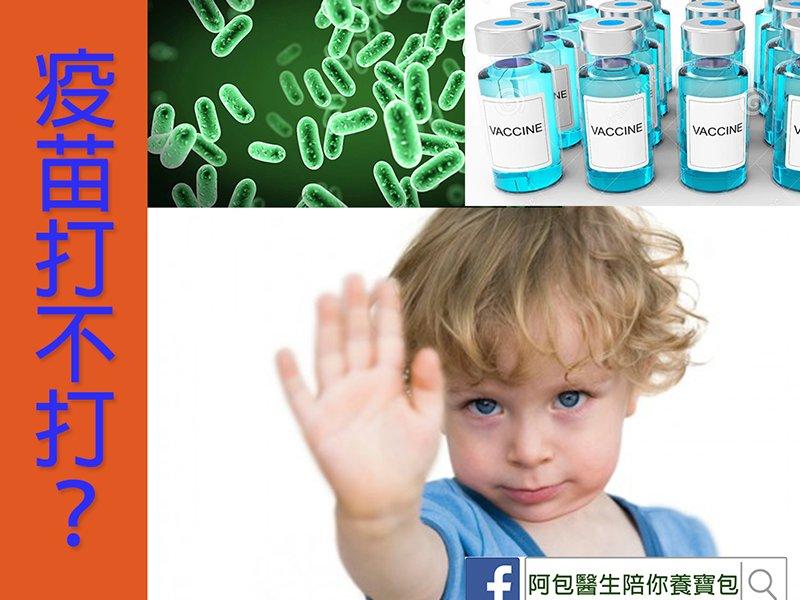 一句話惹毛兒科醫師:「我家孩子從不打疫苗的啦…」