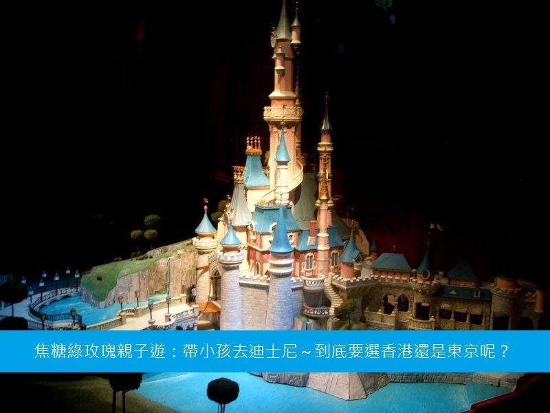 不藏私!親子同遊香港迪士尼或東京迪士尼,關鍵考量分享
