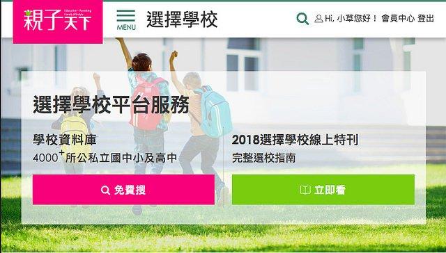親子天下選擇學校資料庫X線上特刊,小學選校指南