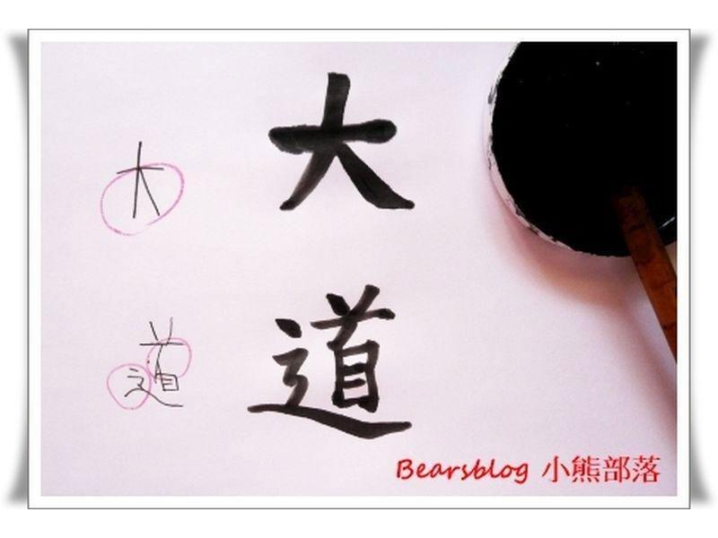 我這樣開「漢字」、「醜字」糾正班!