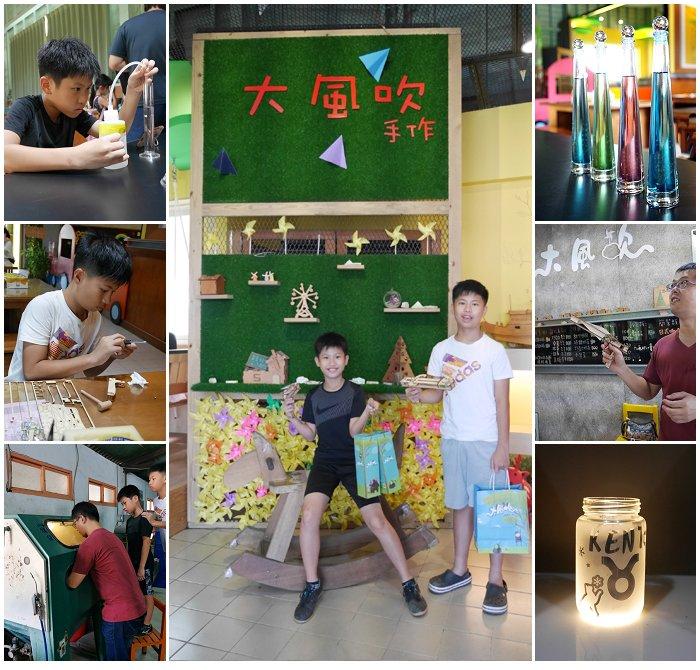 【宜蘭觀光工廠】《大風吹手作館》DIY噴砂杯、天氣瓶、紙飛機推進器,這才是孩子想要的戰利品