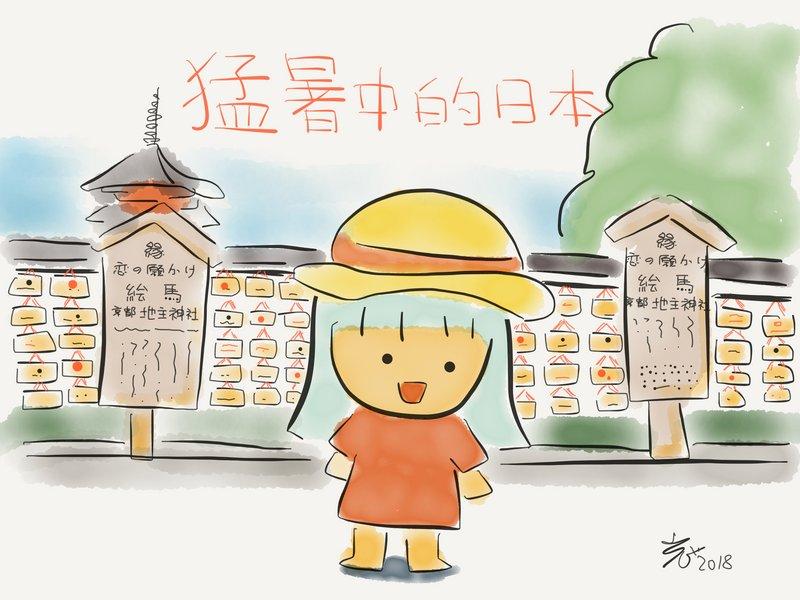 好運壞運由心境來決定~猛暑中的日本