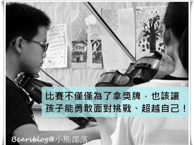 比賽的真義:由兒童音樂比賽談起