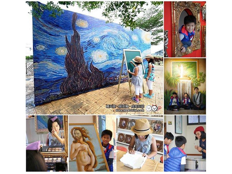【宜蘭親子景點】亞洲唯一「畫框博物館」!充滿趣味與拍照互動,拉近你與藝術的距離!