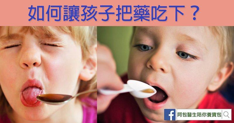 餵孩子吃藥也是種考驗,破解餵藥常見疑惑