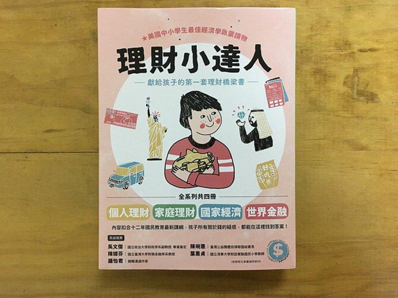 《理財小達人》系列套書,從生活議題建立理財觀念