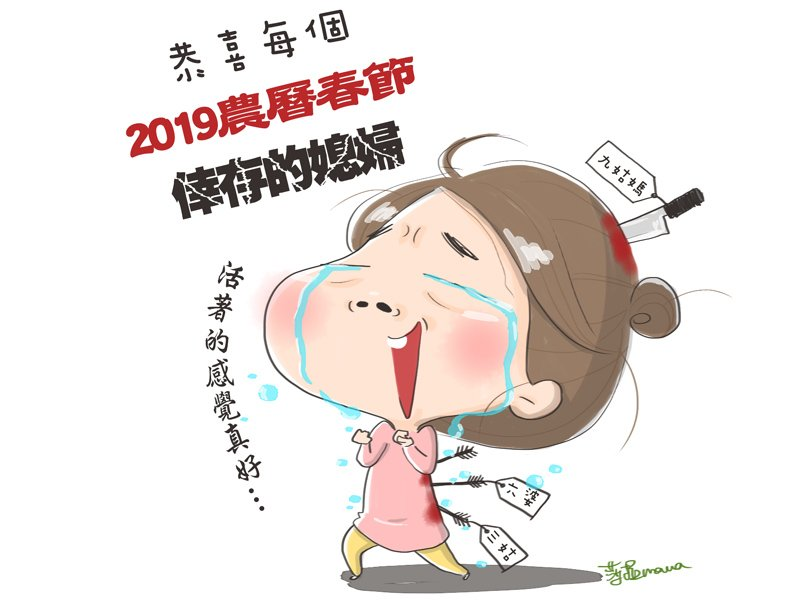 Survived!活著的感覺真好