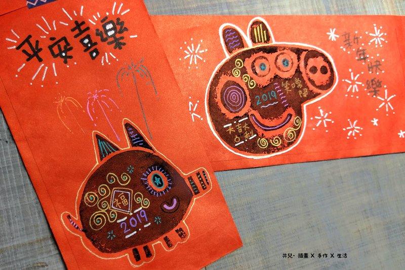 紙印小豬紅包DIY