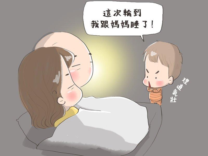 我要跟媽媽睡