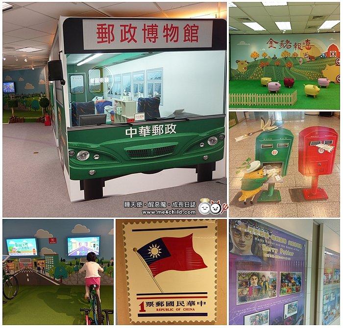 【台北景點】郵政博物館:親子同遊寓教於樂,小郵差職人體驗,學生只要5元!(20人以上可預約導覽)