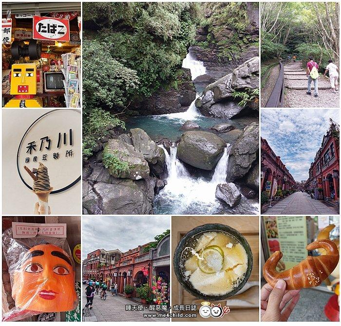【新北景點】假日輕鬆玩:森林遊樂區避暑、三峽老街、金牛角老店、隱身巷弄裡的禾乃川國產豆製所