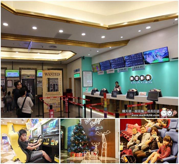 小朋友的第一部電影院「哈拉親子電影院」,吃喝玩樂一次滿足!