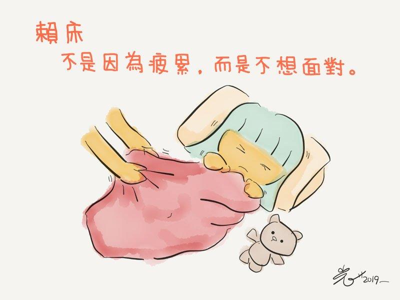 賴床不是因為疲累,而是不想面對