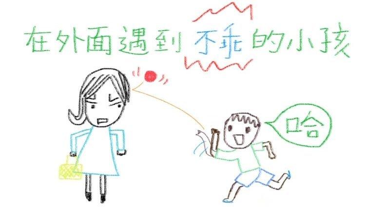 徐玫怡:在外面遇到不乖的小孩…