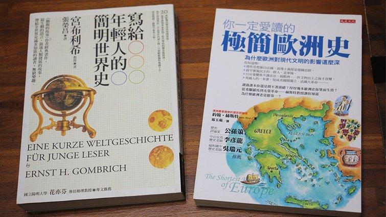 【Sama記事本】多元角度讀歷史:《寫給年輕人的簡明世界史》、《你一定愛讀的極簡歐洲史》