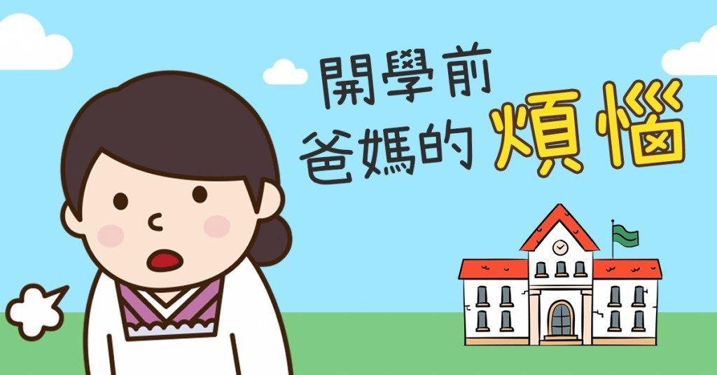 【親子#投票】得獎公告│開學前爸媽的煩惱