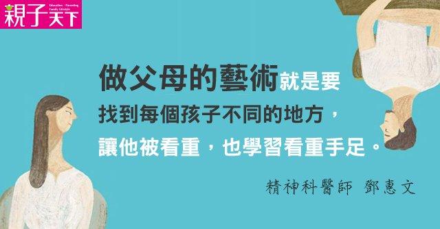 鄧惠文:手足相處,做父母的藝術