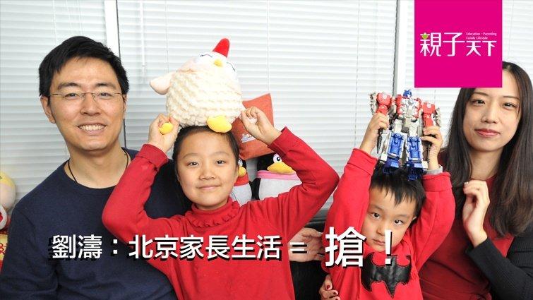 劉濤:北京家長生活=搶|親子天下