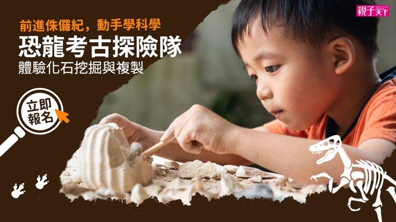 動手學科學,體驗恐龍化石挖掘與複製