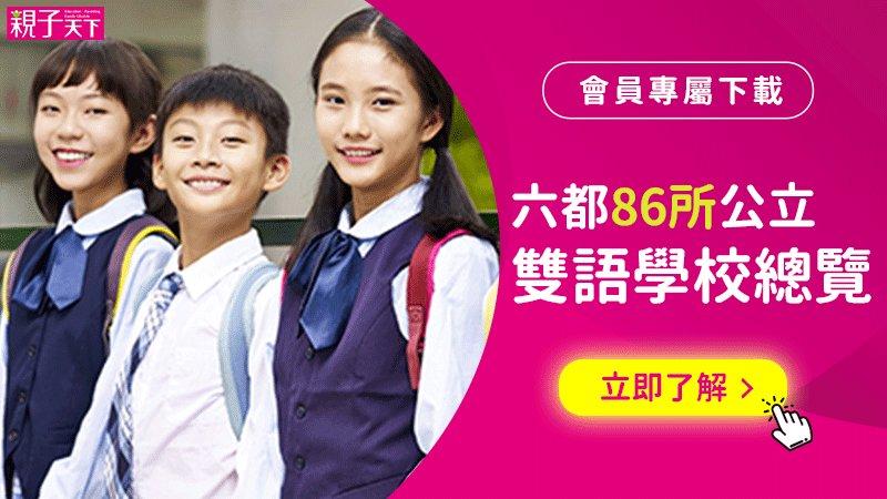 六都86所公立雙語課程學校總覽