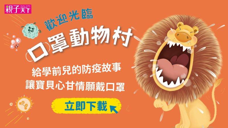 【給學前兒的防疫故事】歡迎光臨口罩動物村!