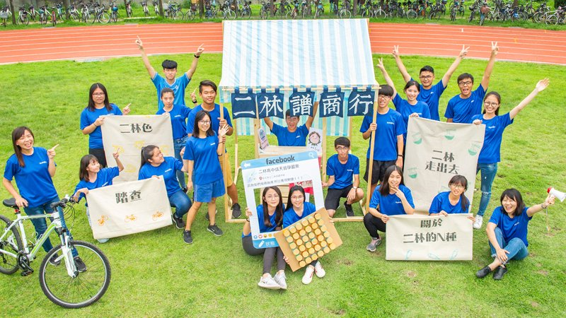 2019教育創新100|想玩的高三生和想做事的高一生催生「二林高中信天翁學園祭」