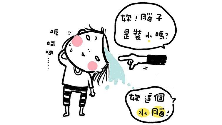 燃燒吧!水腦──專訪童書插畫家水腦(上)
