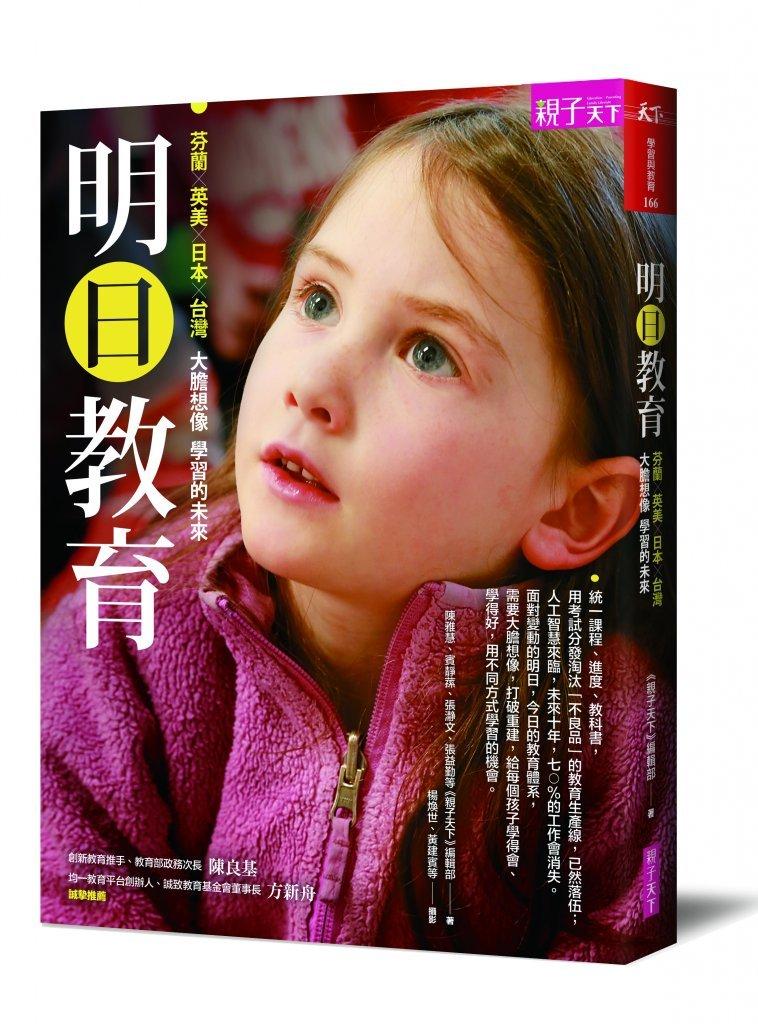 親子天下出版《明日教育》