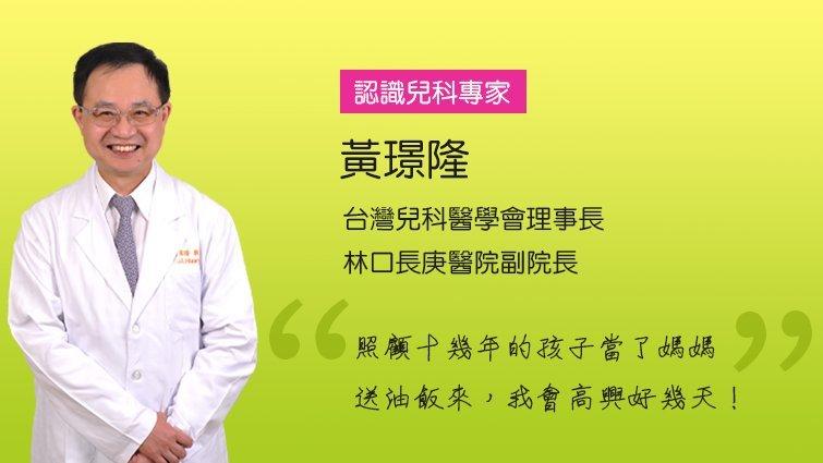 【認識兒科專家】黃璟隆:把每個小病人當成自己的孩子來醫