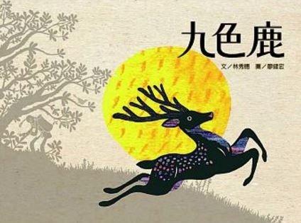具東方色彩的8則寓言故事【繪本,生活練習】