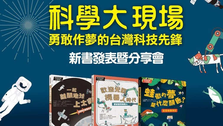《科學大現場》帶領小朋友見證臺灣的科技之光