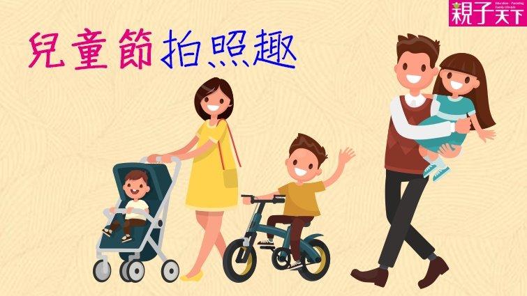 【親子#愛分享】得獎公告 │ 兒童節最好玩 親子遊私房景點樂分享