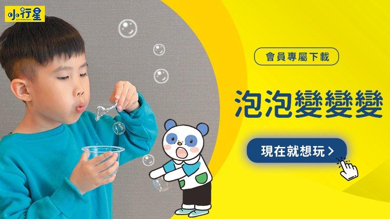 吹泡泡是童年共同的回憶,你知道泡泡怎麼吹的更大更多嗎?