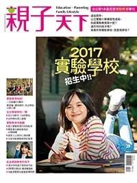 2017實驗學校招生中