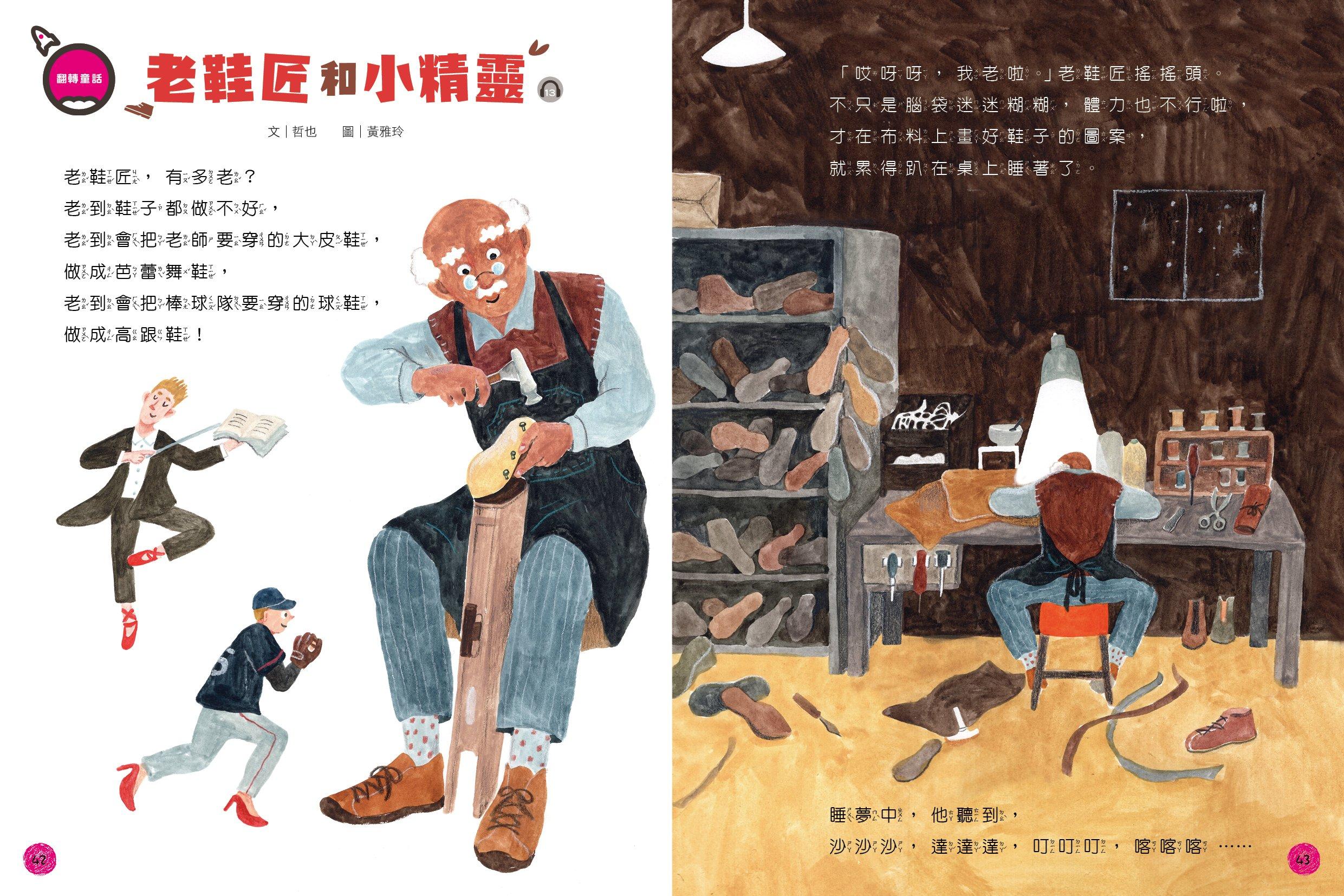 【小行星幼兒誌】翻轉童話:老鞋匠與小精靈