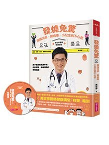 《發燒免驚!搞懂流感、腸病毒,小兒生病不心慌(含MP3有聲書)》