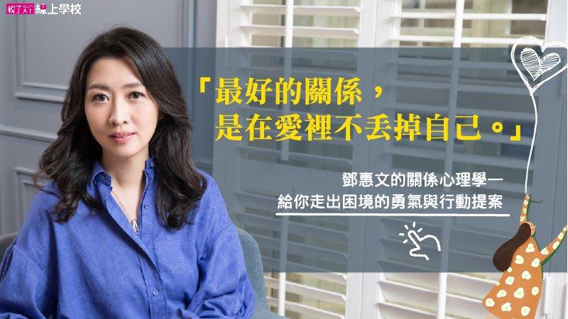 鄧惠文的關係心理學