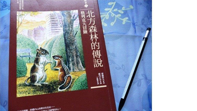 【小熊媽的熊族選書】冒險,是少年成長的契機--《北方森林的傳說》