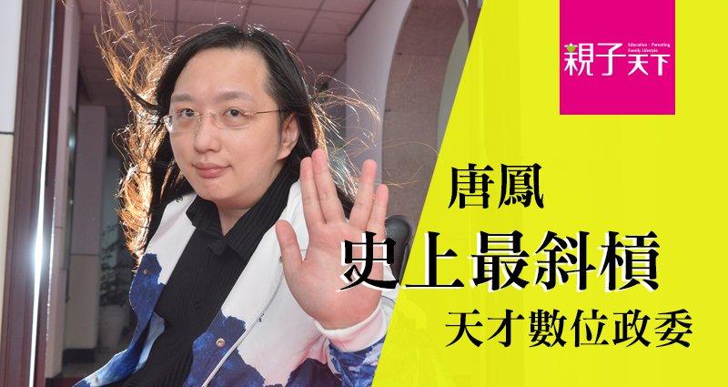 唐鳳  史上最斜槓天才數位政委