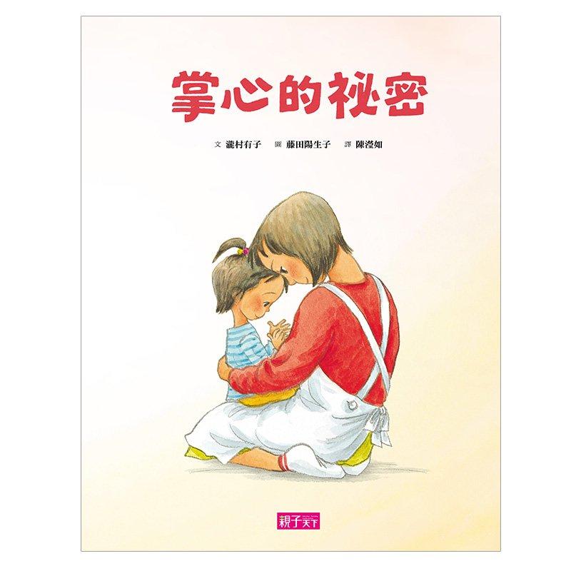 羅怡君:21本書,走進內向孩子的世界