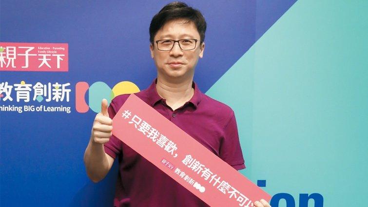 香港翻轉教學協會會長夏志雄 用數位工具教孩子,也教家長