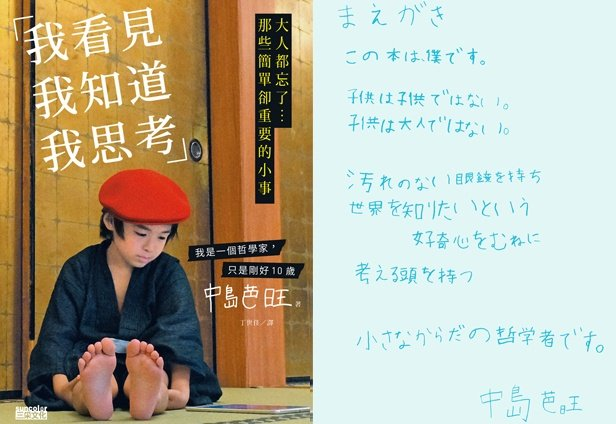 全亞洲最年輕10歲哲學家!震撼日本文壇驚呆10萬人
