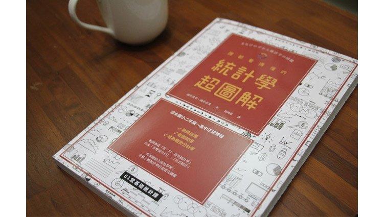 【Sama記事本】中學生科普書籍推薦:「誰都看得懂的統計學超圖解」