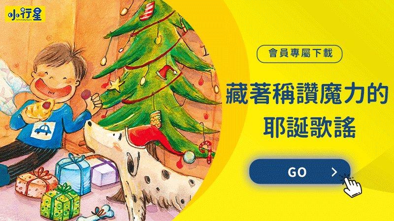 藏著稱讚魔力的耶誕歌謠,一起感受節慶帶來的快樂。