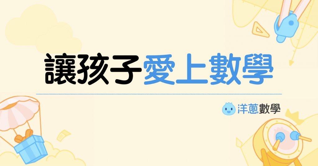 洋蔥數學台灣:用影音動畫學數學,讓孩子從此愛上數學