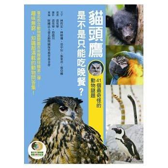 彭菊仙:台北市立動物園百年賀歲紀念套書大推薦【菊仙幸福閱讀】