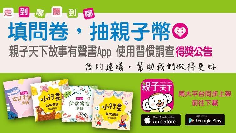 【填問卷抽親子幣】得獎公告│親子天下故事有聲書App使用習慣調查