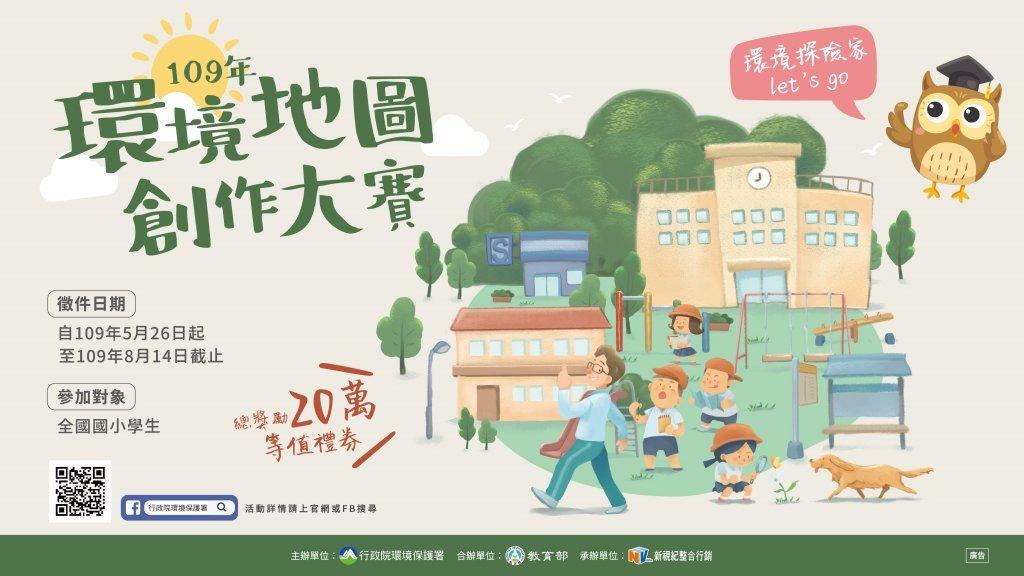跟孩子一起愛上環境!環境地圖創作徵選開跑!